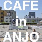 【西三河エリア】安城市のおすすめカフェ4選!!