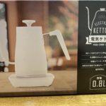 【ドリップコーヒー】おすすめ!!山善コーヒーポットを紹介!!