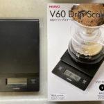 【ドリップコーヒー】時間も計れるHARIOのスケールを紹介!!